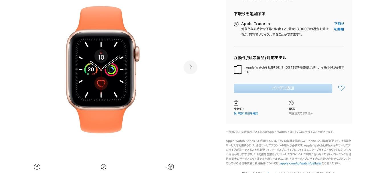 おっと、新モデルの前兆? Apple Watch Series 5の一部モデルに在庫切れが発生