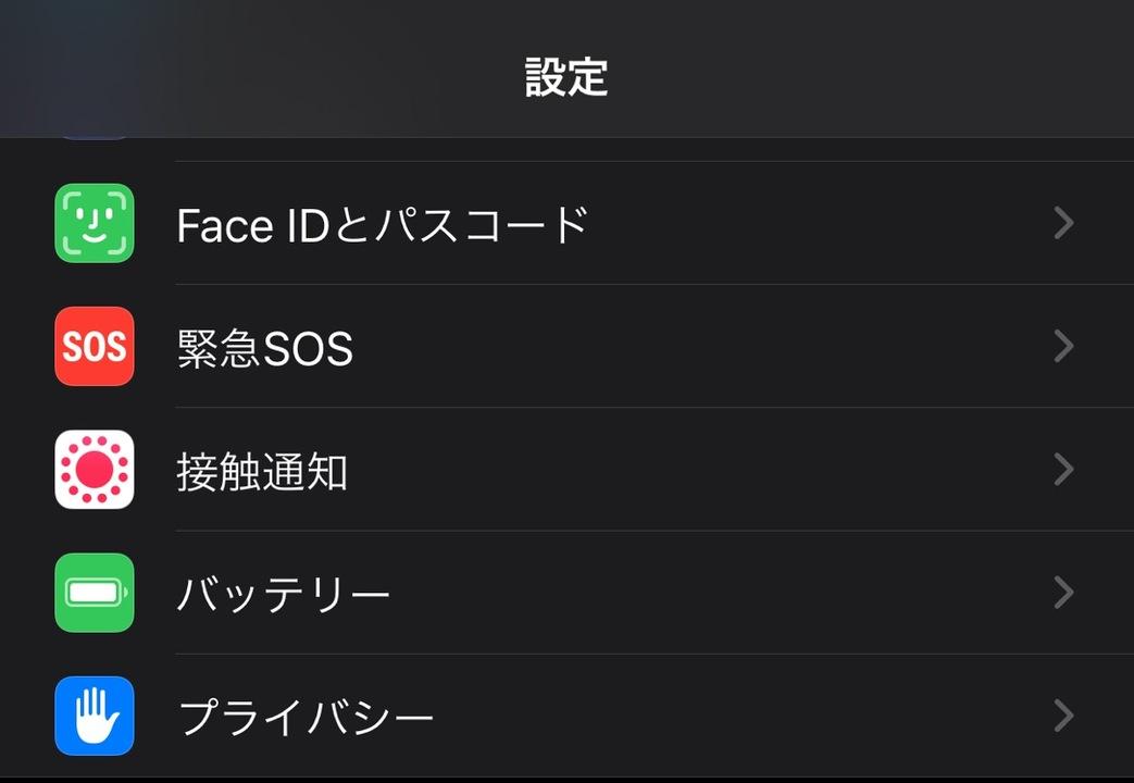 アップル、iOS13.7の新型コロナ接触通知は日本非対応。国内では「COCOA」を使いましょう