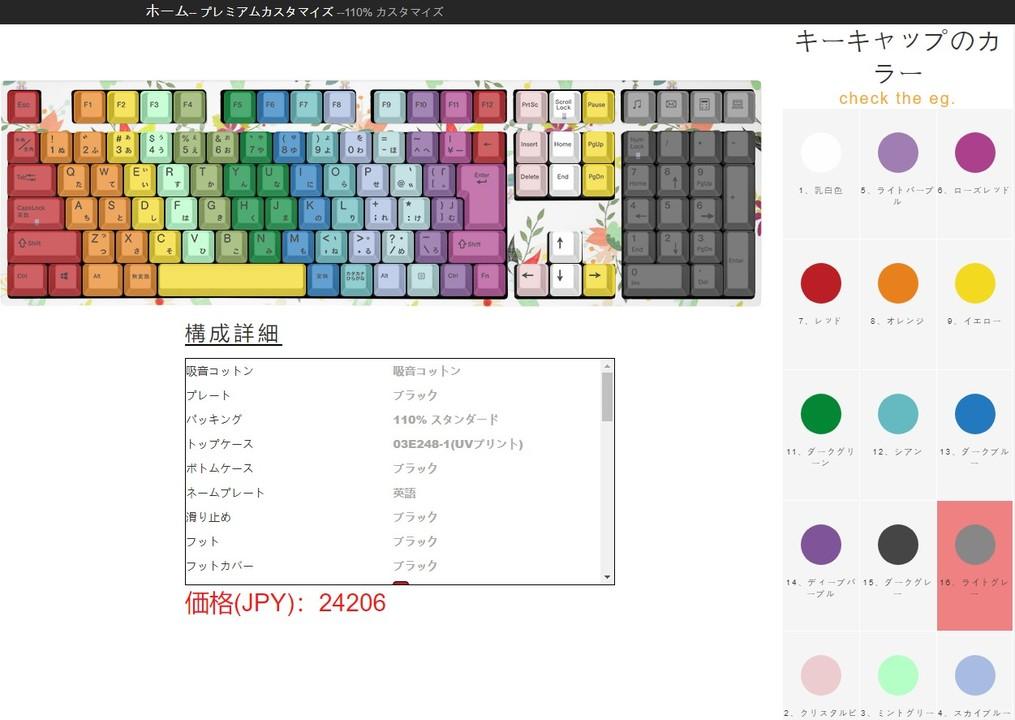 配列も配色も可能性は無限大! 自分だけのキーボードを作れるサービス