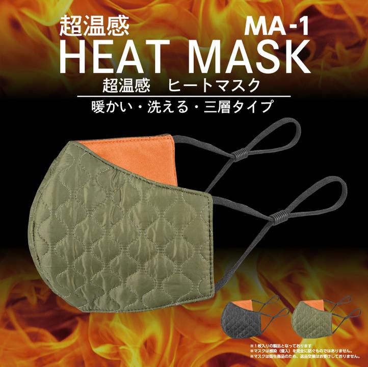 マスクもそろそろ冬支度。MA-1ジャケット風味の抗菌仕様超温感ヒートマスク
