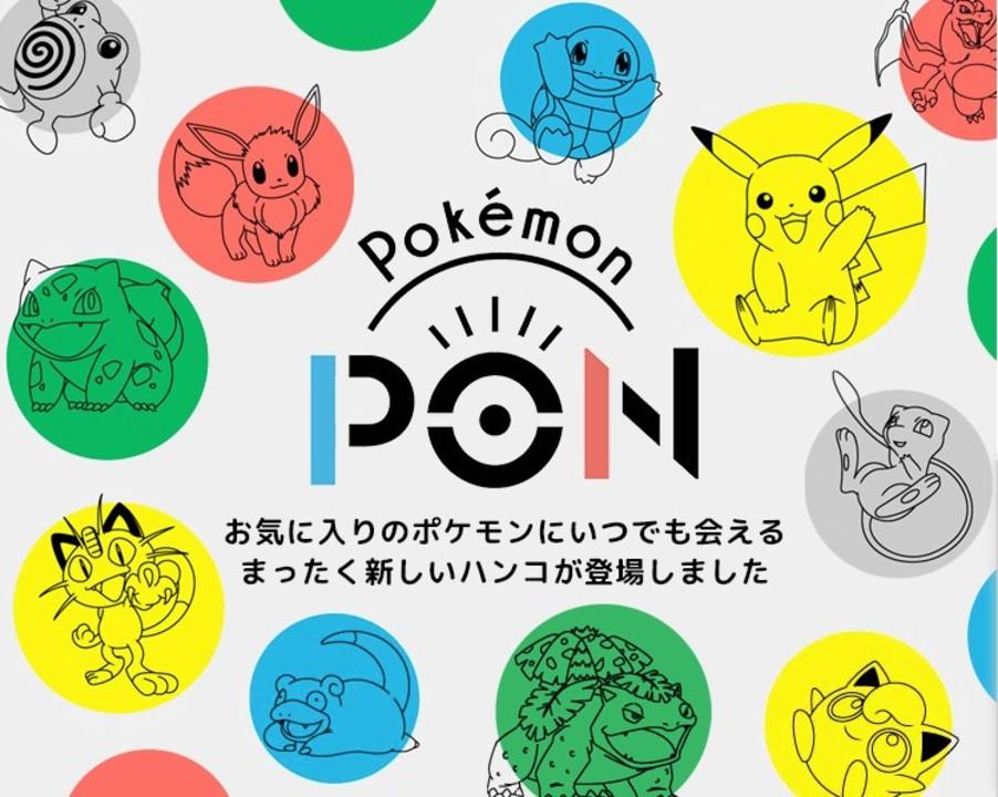 『ポケモン』493匹が選べる! 子供の感染予防に手洗いスタンプ「Pokemon PON」