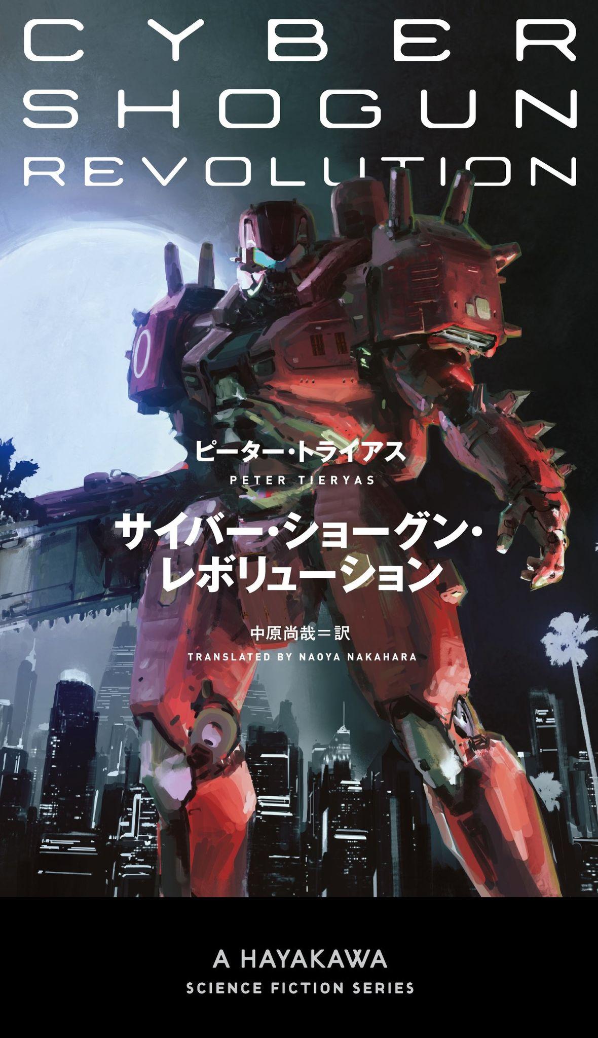 早川書房のSF小説『メカ・サムライ・エンパイア』続編『サイバー ...