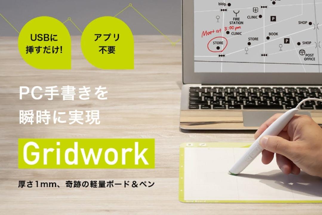 USBに挿すだけで画面に手描きメモ。オンライン会議を充実させるペン型マウス
