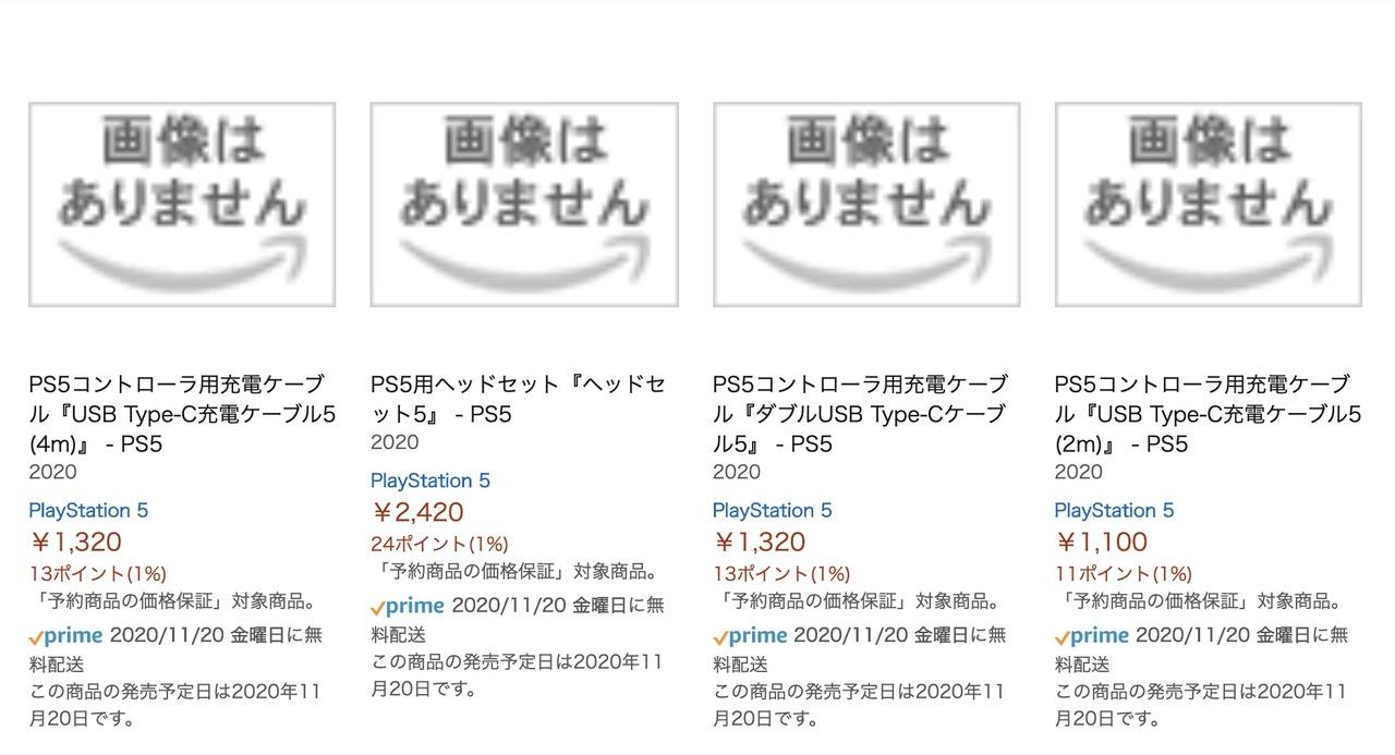 「PS5コントローラ用充電スタンド」11月20日発売→ってことは〜〜??