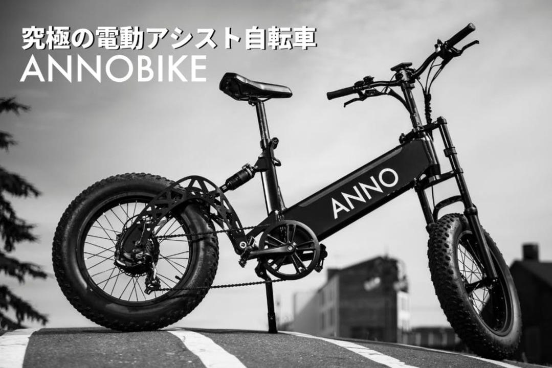 ファットタイヤの電動アシスト自転車「ANNOBIKE A1」が日本でクラファン開始!