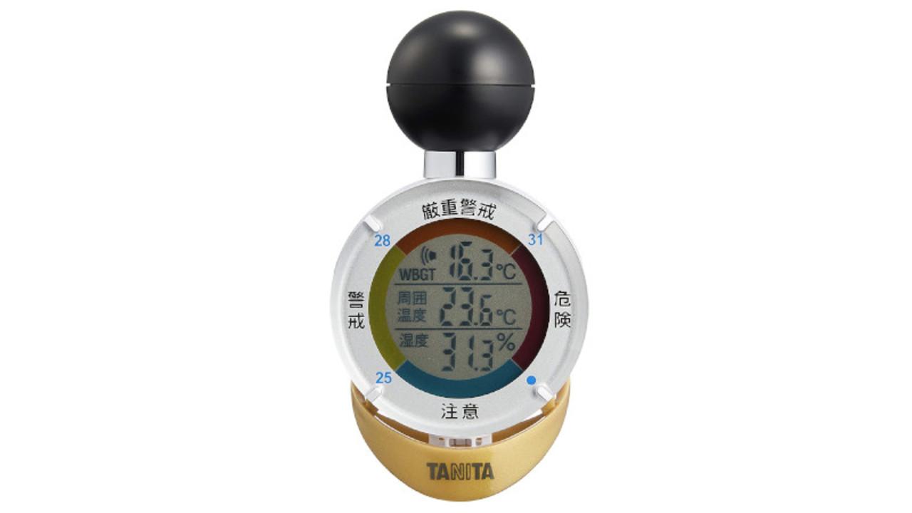 タニタの指数計なら熱中症の危険度が異なるアラーム音ですぐにわかる