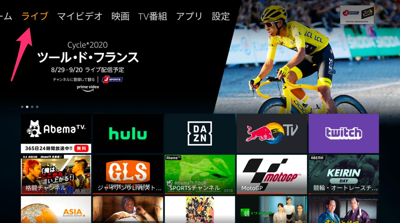 Fire TVがさらにテレビっぽく。ライブコンテンツをぎゅっと集めたタブがあらわれた