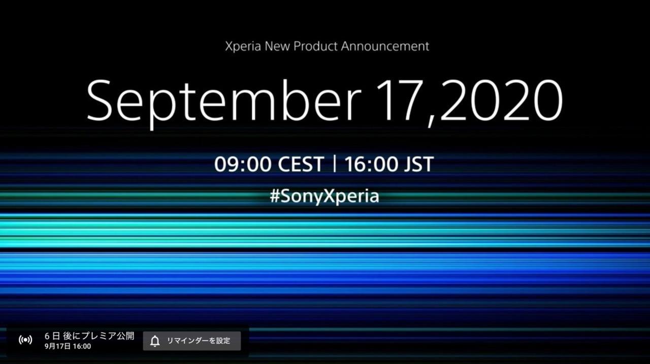 「Xperia 5 II」かな? Xperiaの新製品発表会は9月17日