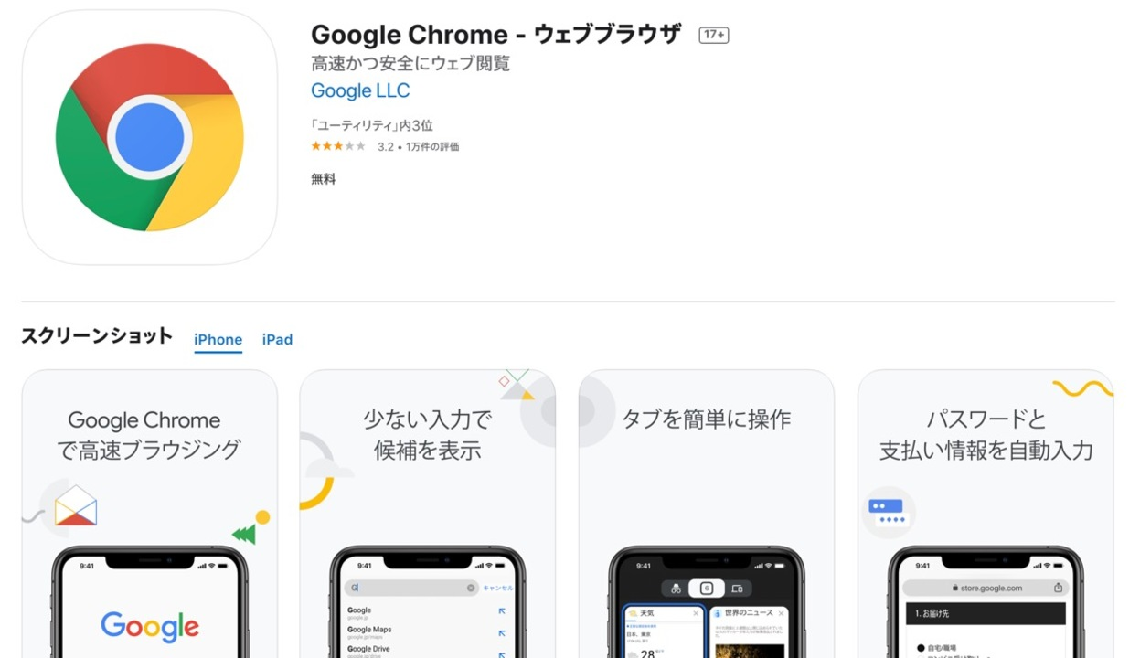 iOS14ではデフォルトブラウザにChromeが設定できるよ!