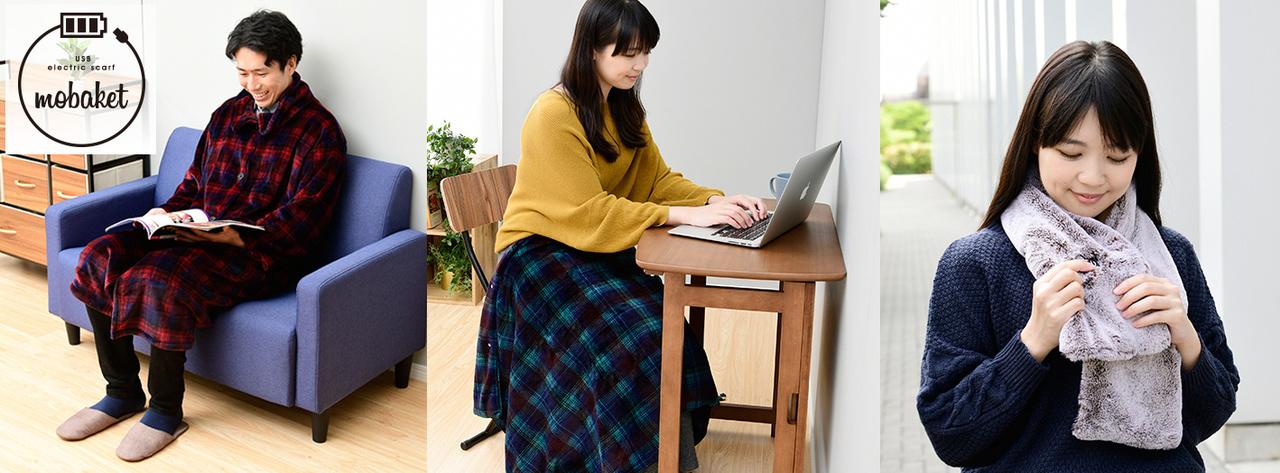 USBで暖かくなる着る毛布、ひざ掛け、マフラー「mobaket」