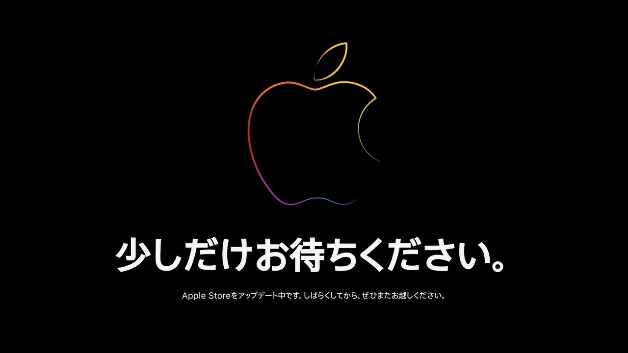 Appleオンラインストア、一時休店きましたわあ【 #AppleEvent 今夜2時から】