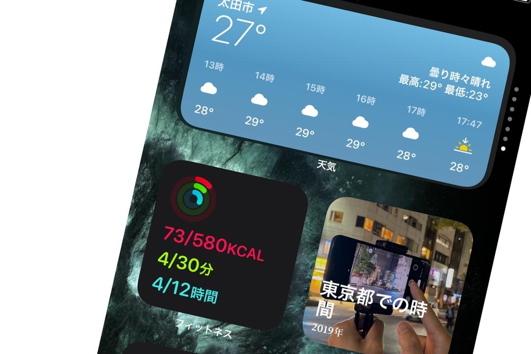 【iOS14新機能】ホーム画面にウィジェットを配置できます。配置方法と、さらにユニークな機能