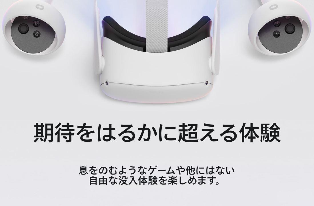 朗報です。「Oculus Quest(オキュラス クエスト) 2」 は3万3800円(税別)から