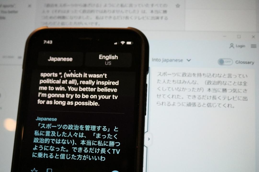 iOS14純正翻訳アプリをDeepL、Googleと比べたら想像以上にアレだった
