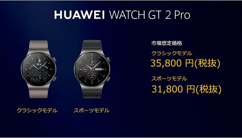 200924HUAWEI_watch-gt2pro-08_1280