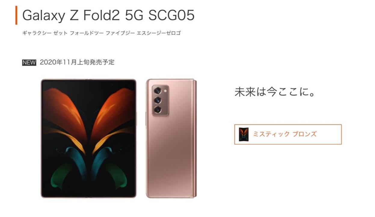 「Galaxy Z Fold2 5G」の国内販売はauから。9月26日予約開始