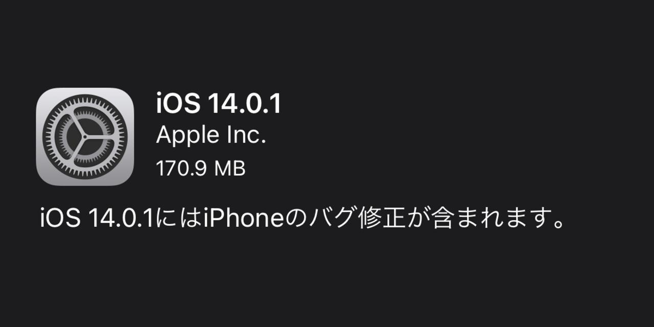 iOS 14.0.1公開。デフォルトブラウザ・メールのリセットバグも直りました
