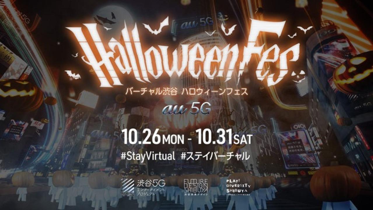 今年はバーチャルで渋谷ハロウィンなんてどう?