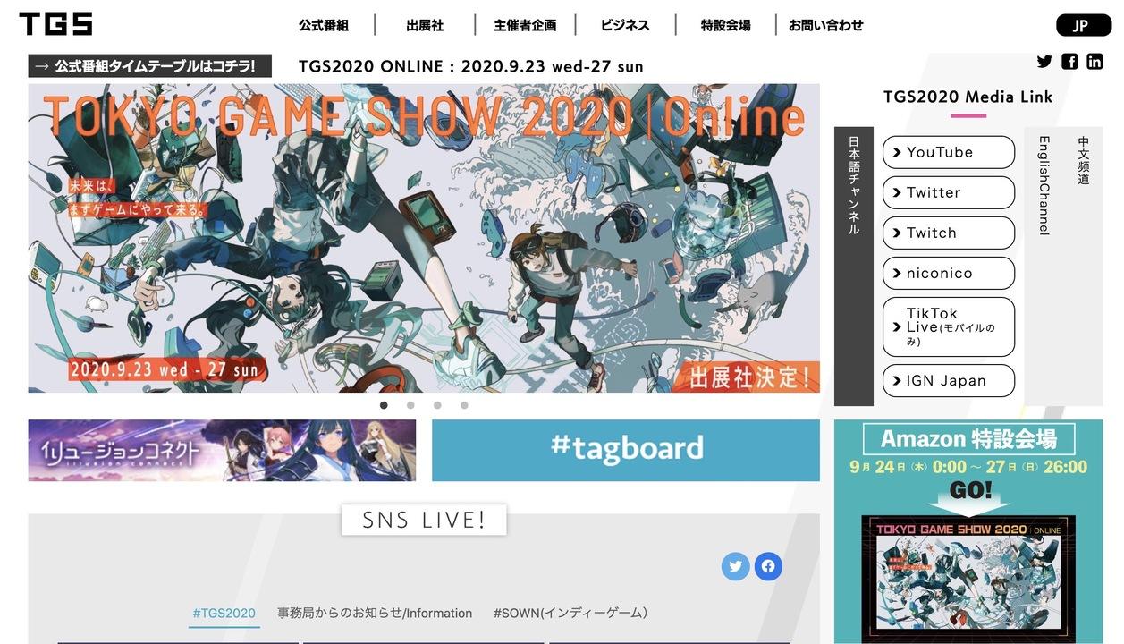 初オンライン開催となった東京ゲームショウ2020(TGS2020)の見どころと楽しみ方を、IGN Japanの今井教授に教えていただきました