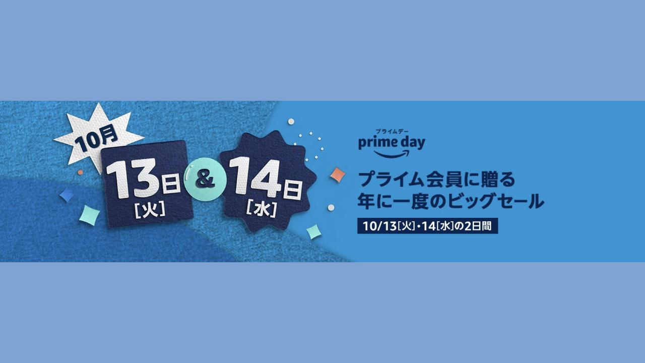 Amazon プライムデーきたー! 今年は10月13日、14日に開催!