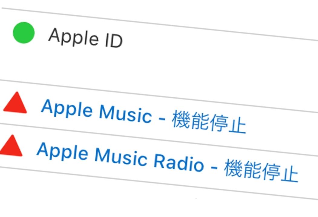 Appleのサービスで障害発生中。一部機能が利用不可に