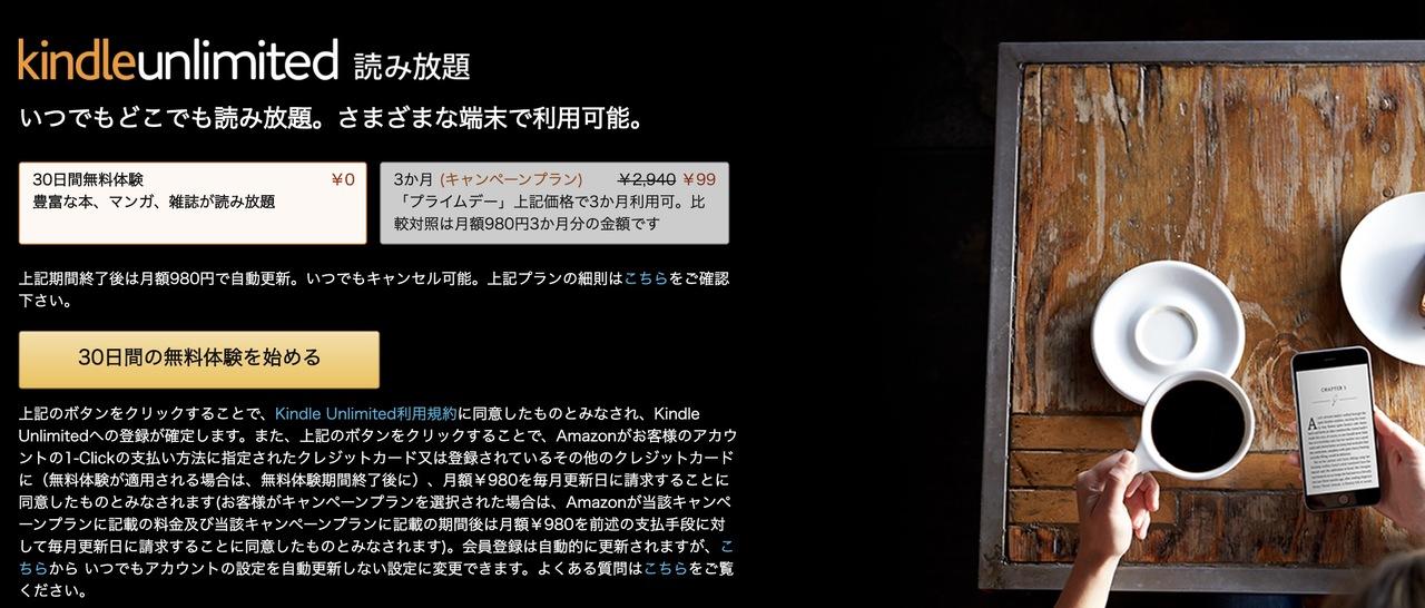 ワンコインで始める読書の秋。Kindle Unlimitedが3カ月99円キャンペーン実施中ですよー!