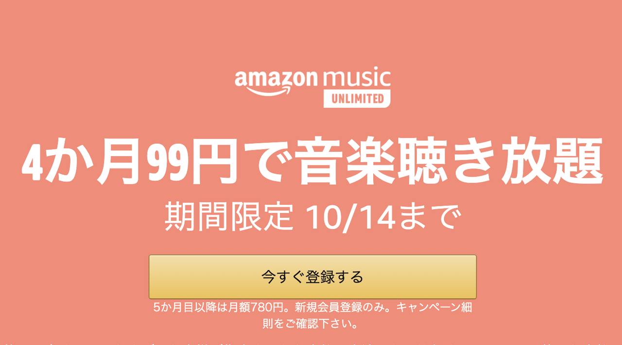 Amazon Musicが4ヶ月99円のキャンペーン! 10/14までイソゲ!