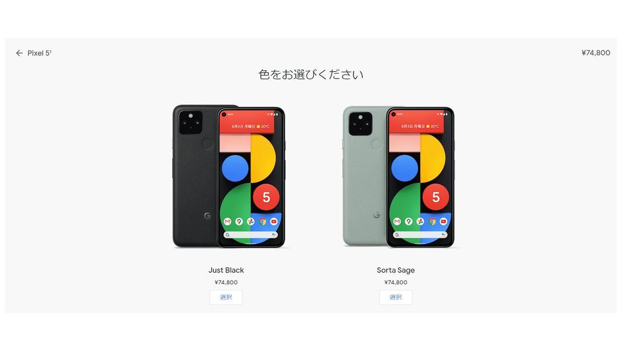 Pixel 5、Pixel 4a 5Gの日本価格、出ました~!
