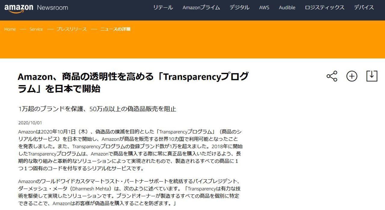 Amazon、日本でもニセモノ対策はじめます