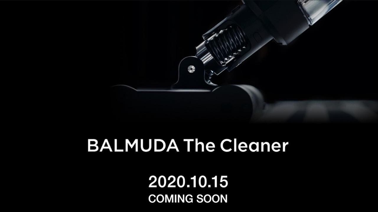 バルミューダから掃除機が…! 10月15日発表。