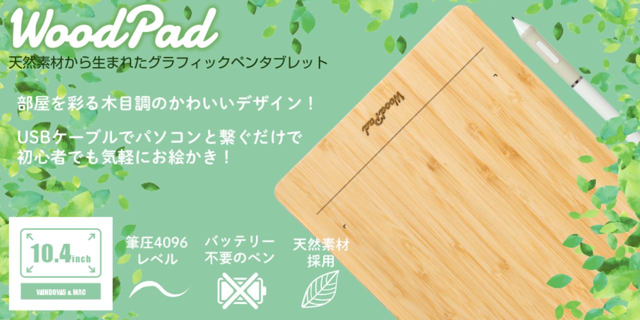 天板が天然素材の木目調でインテリアに馴染むペンタブレット「WoodPad」
