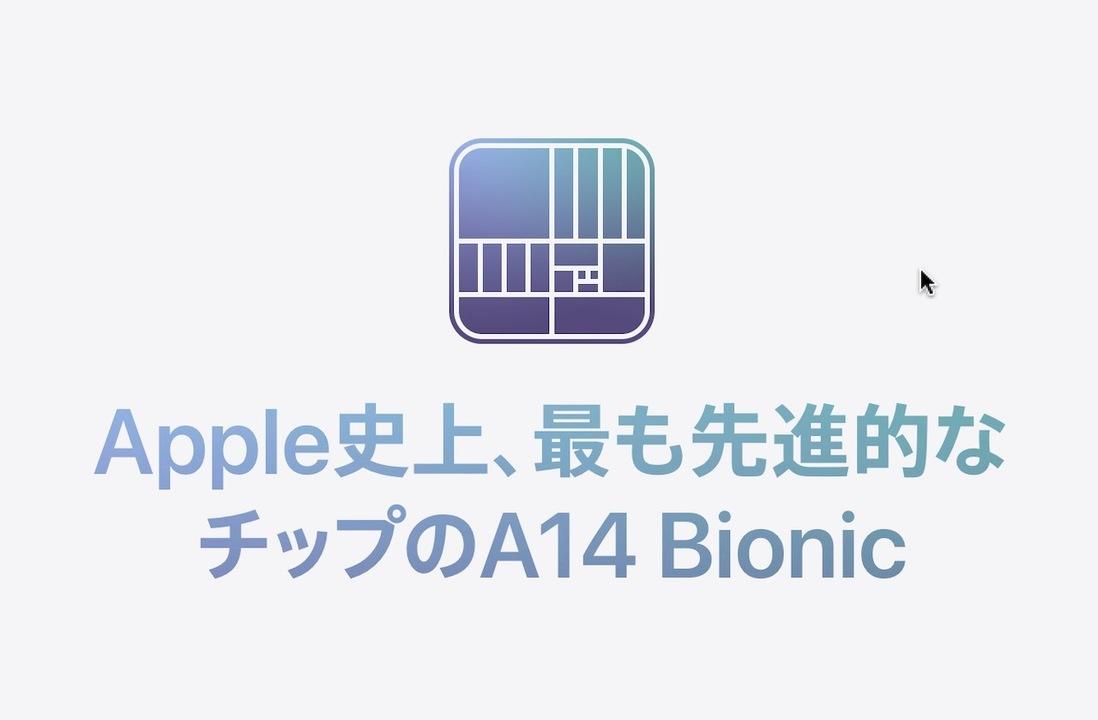 A14 Bionicはガッツリ性能アップ 今後のApple TVにも期待大?