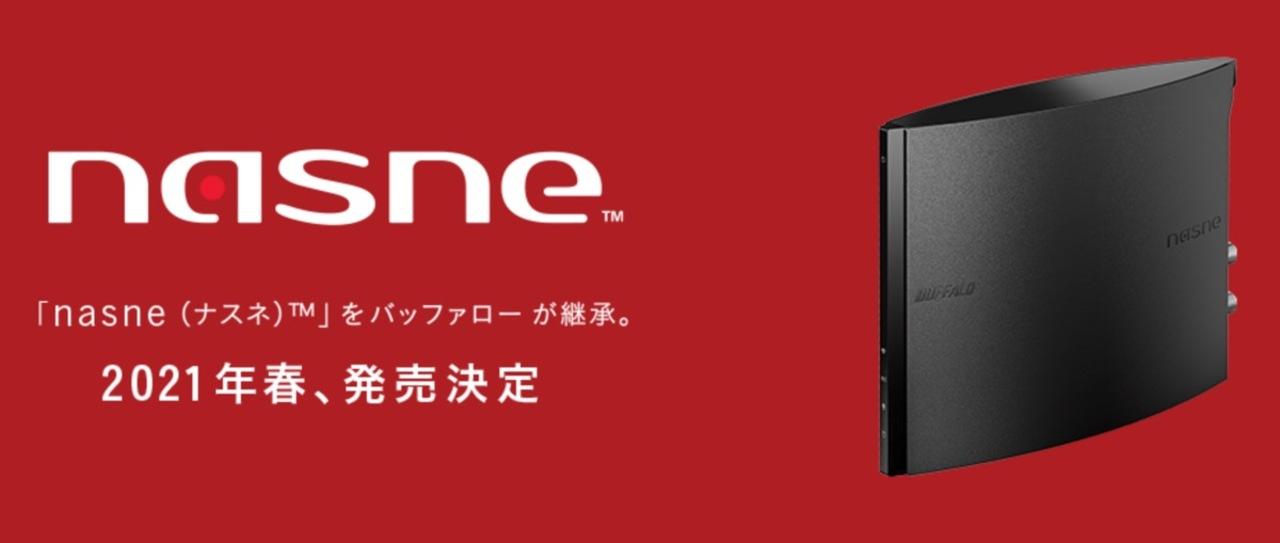販売終了の「nasne」、バッファローが継承し2021年発売へ