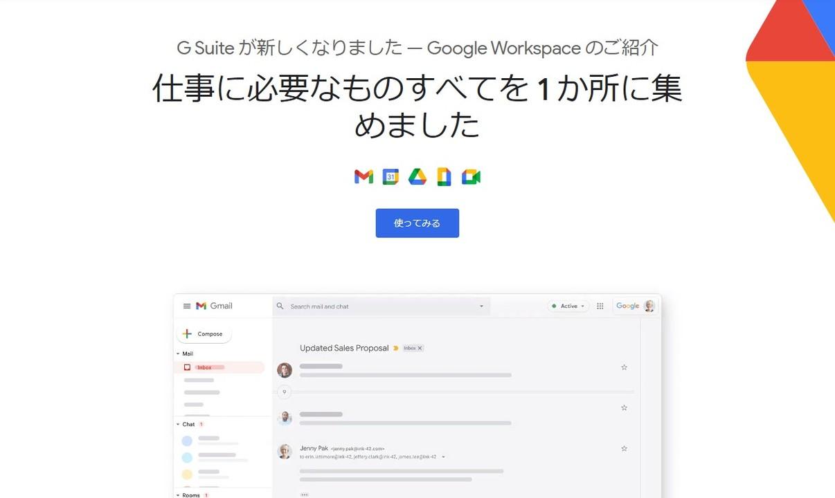 新しくなった「Google Workspace」のアイコン...わかりづらくね?