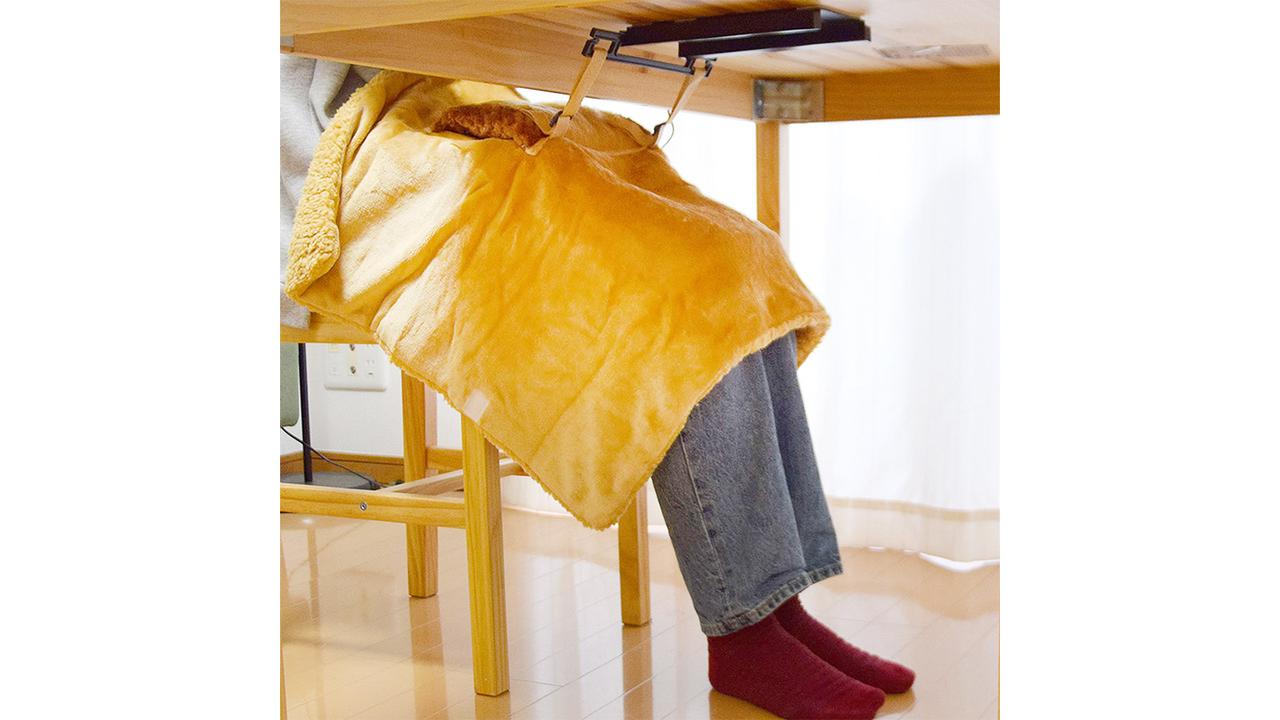 冬のテレワークに、ズリ落ちない膝掛け。机の裏からブラ下げる「ヒーター内蔵空中ブランケット」