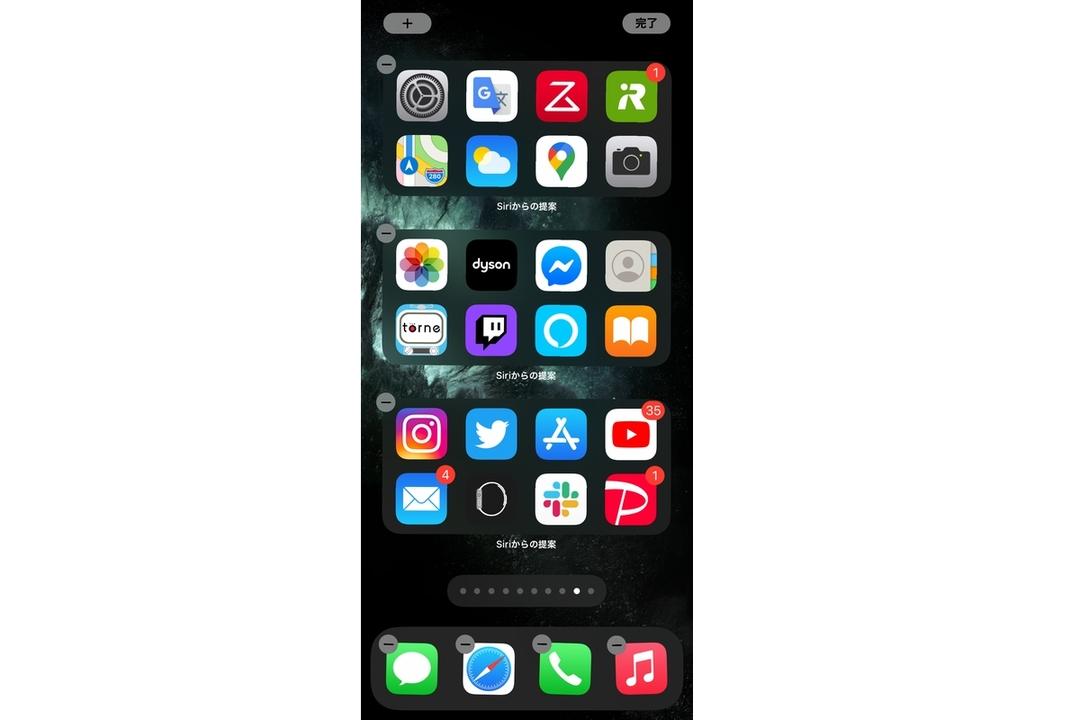 【iOS 14】ウィジェット使いのベストアンサー。ホーム画面を「Siriからの提案」で埋める