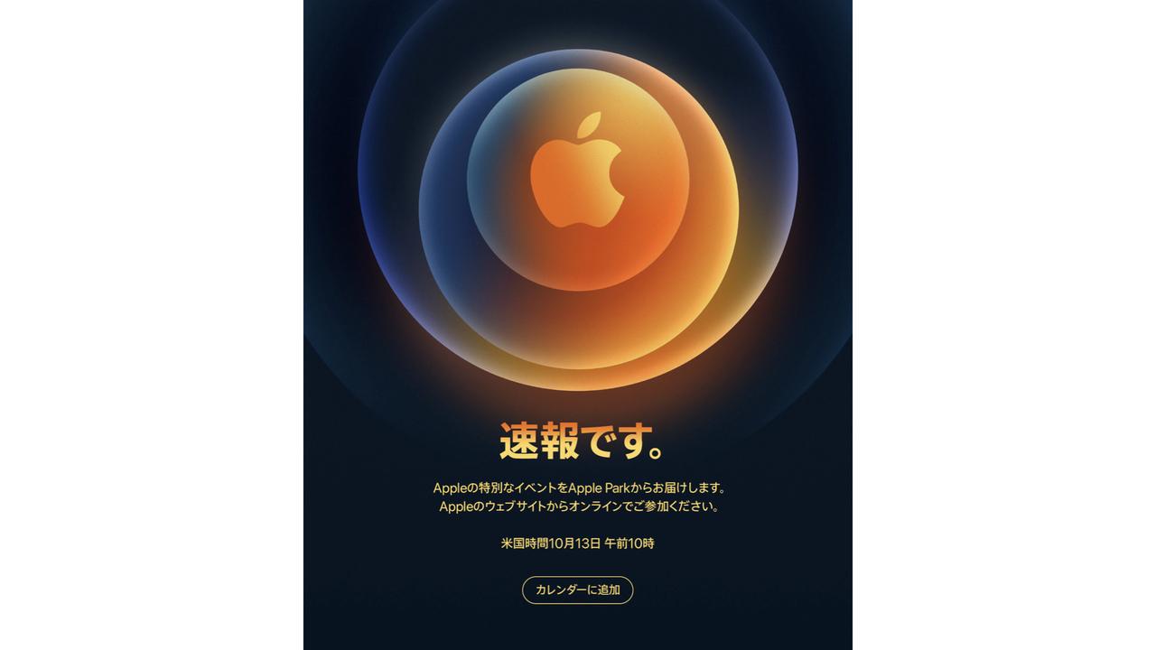 徹夜回避? iPhone 12(仮)シリーズ、リーカーによる予約・発売日予想が公開