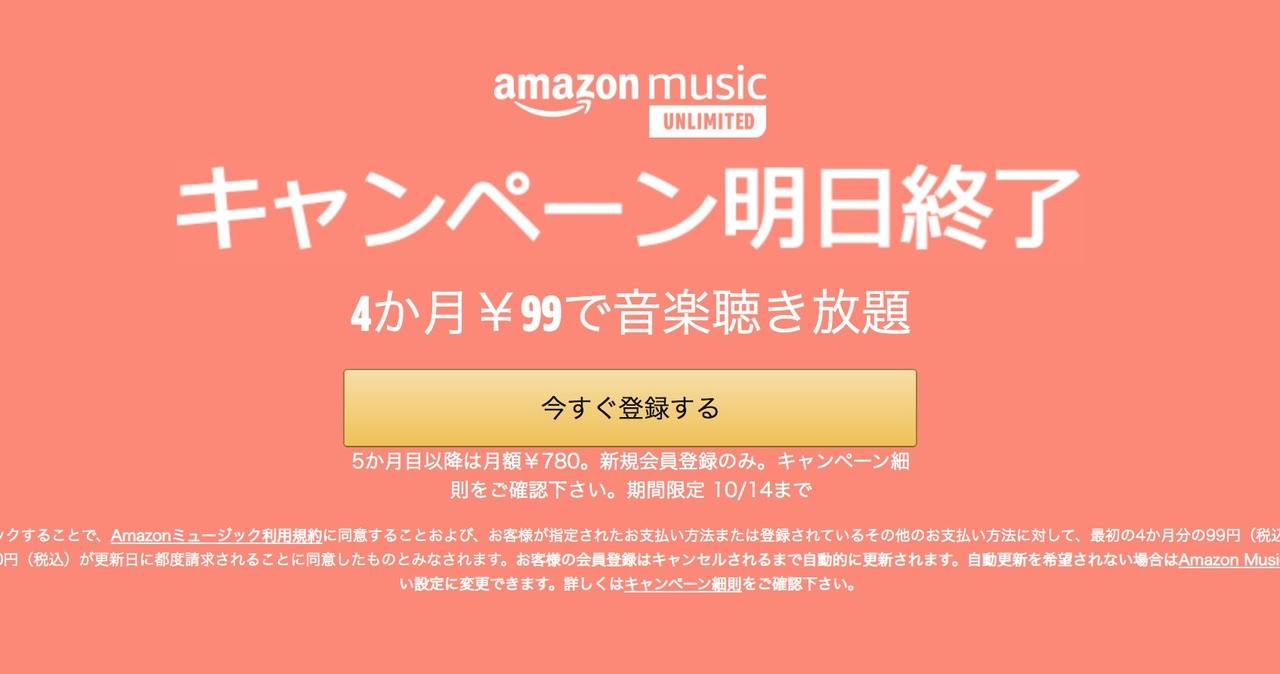 Amazon MusicとKindle Unlimitedのかなりお得なセールが終了間近