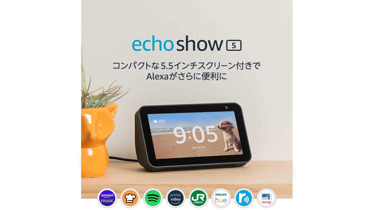 【Amazonプライムデー】半額になってる! コンパクトなスクリーン付きスマスピ、「Echo Show 5」が!