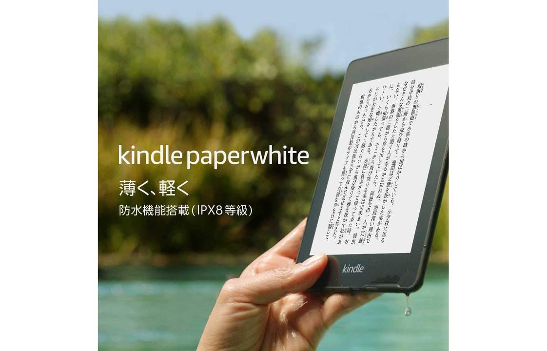 【Amazonプライムデー】さすがの43%OFF! 今年こそ「Kindle Paperwhite」で電子書籍デビューしてみない?