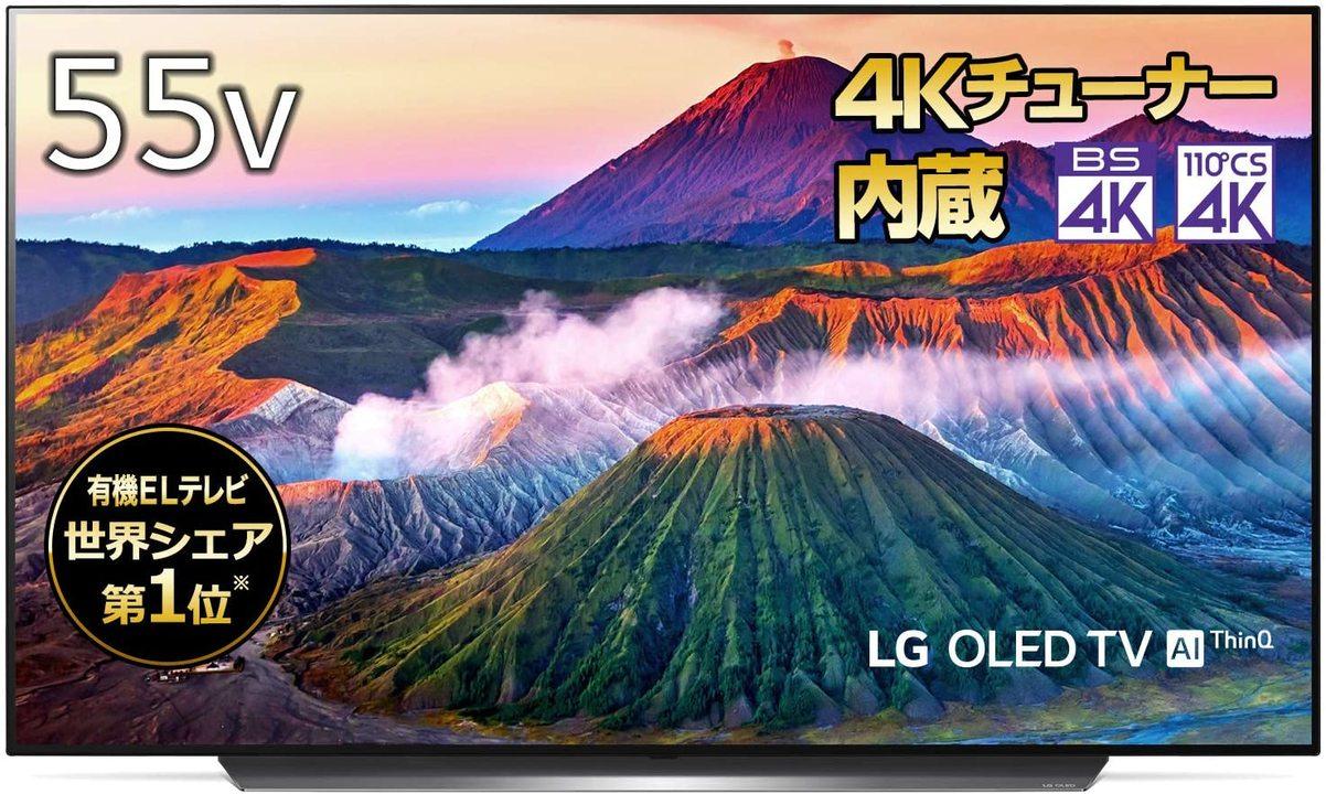 【Amazonプライムデー】安くなったもんだ…。LGの55インチ4K有機ELテレビが11万円台の衝撃たるや…
