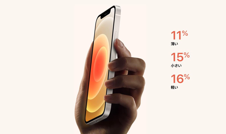 iPhone 12シリーズは、プロダクトメーカーの意地と誇りをかけて「スマホ巨大化」に終止符を打ってきた
