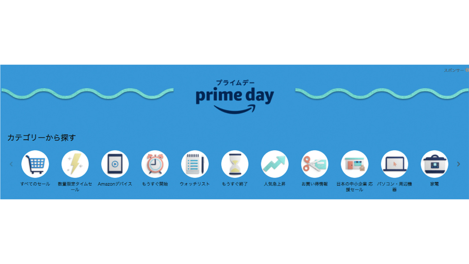 セール 時期 2020 amazon Amazonの初売り 2020年