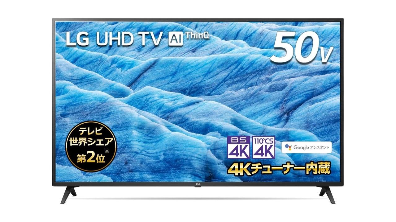 【Amazonプライムデー】LGの50インチ4Kテレビが「5万円で買える!」ってなったら、前向きに悩むよね?