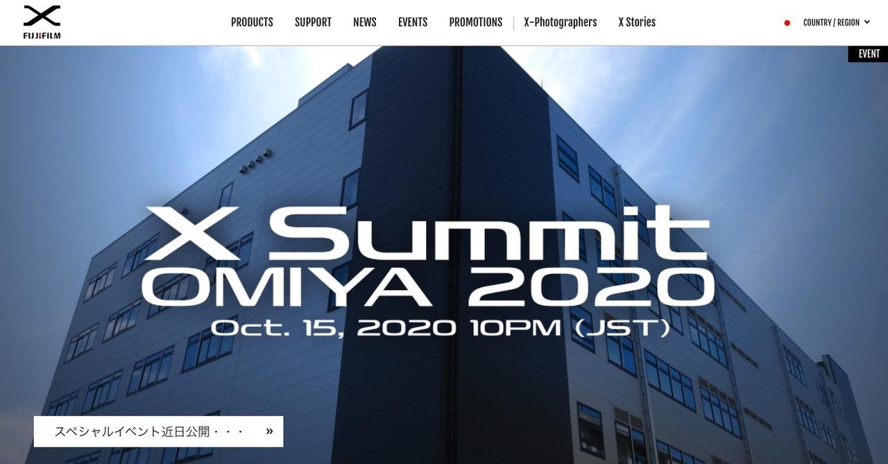 富士フイルムがX Summitの開催を予告。10月15日の夜に、何かが出る