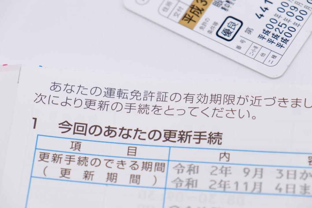 運転免許証とマイナンバーカードが一体化へ。システム統一で発行や更新が全国で可能に