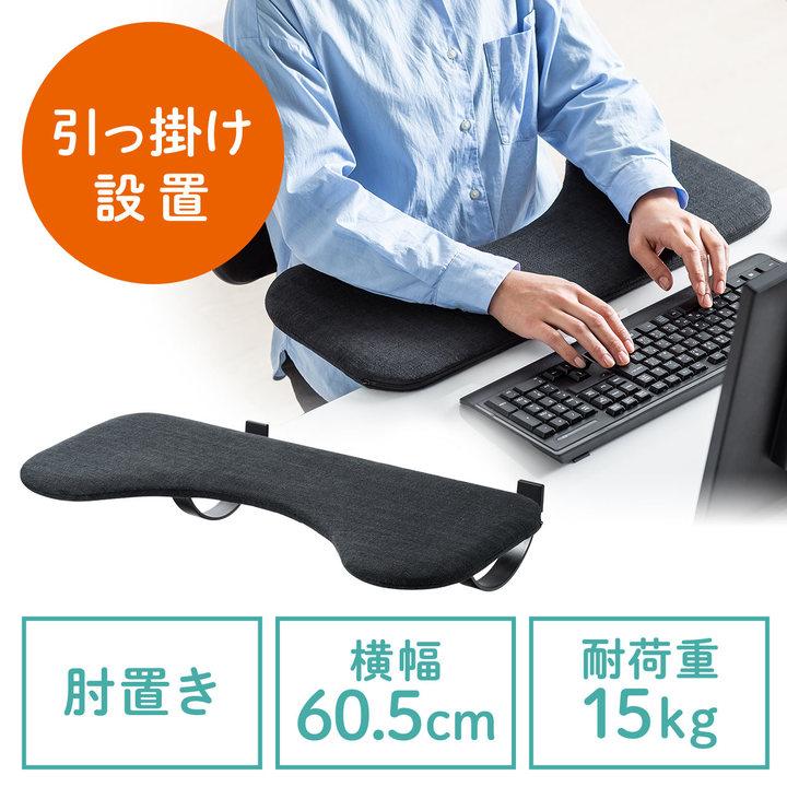 テレワークの作業机に。後付けリストレストで姿勢正しく、デスクを広く使おう