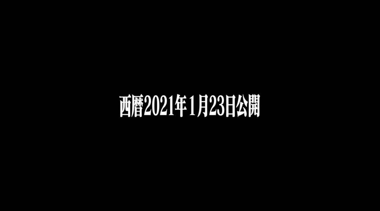【速報】『シン・エヴァンゲリオン劇場版』は西暦2021年1月23日公開