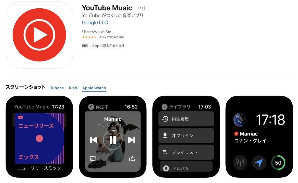「YouTube Music」がAppleWatchに対応。手元でコントロールできるよ!