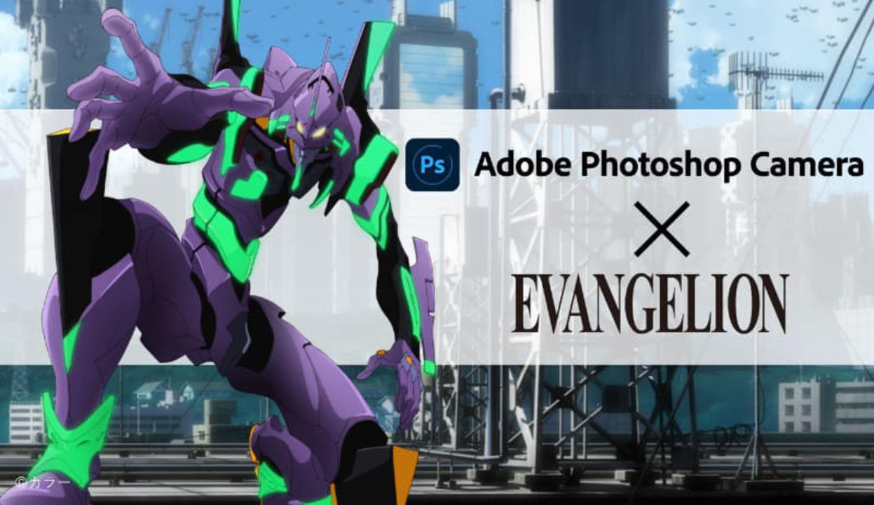 エヴァや使徒を写真に合成!Adobe Photoshop Cameraに「エヴァンゲリオンレンズ」が追加